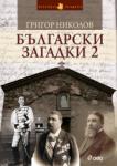 Български загадки 2 (2013)