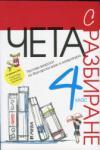 Чета с разбиране 4. клас (2013)