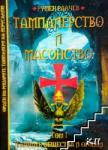 Тамплиерство и масонство, том 1: Тайните общества и ордени (2013)