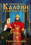 Калоян и златният печат (2013)