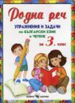 Родна реч. Упражнения и задачи по български език и четене за 3 клас (2013)