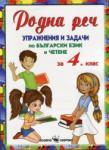 Родна реч. Упражнения и задачи по български език и четене за 4 клас (2013)