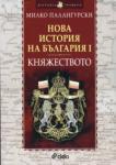 Нова история на България I: Княжеството 1879-1911 (2013)