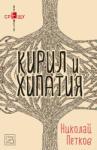 Кирил и Хипатия (2013)