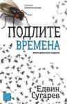 Подлите времена (2013)