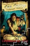 Сам Силвър тайният пират: Смъртоносният капан (2013)
