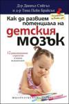 Как да развием потенциала на детския мозък (2013)