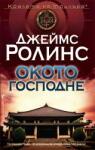 Окото Господне (ISBN: 9789546554321)
