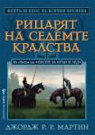 Рицарят на седемте кралства (ISBN: 9789546554314)