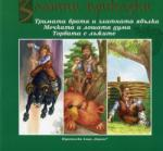 Златни приказки: Тримата братя и златната ябълка. Мечката и лошата дума. Торбата с лъжите (2013)