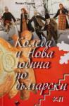 Коледа и Нова година по български (2013)