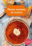 Малка книжка за есента (2013)