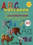 ABC Notebook. Упражнителна тетрадка по английски език за предучилищна възраст и 1 клас (2013)
