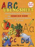 ABC Ubungsheft: Упражнителна тетрадка по немски език за предучилищна възаст, 1 и 2 клас (2013)