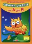 Научи българската азбука: Свържи буквите от А до Я (2013)