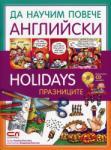 Да научим повече английски: Holidays (2013)