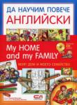 Да научим повече английски: My Home and my Family (2013)