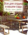 Все для отдыха в вашем саду (2009)