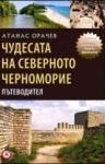 Чудесата на Северното Черноморие. Пътеводител (2013)