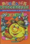 Веселые кроссворды для мальчишек и девчонок (2003)