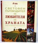 Световен пътеводител на любителя на храната (2013)