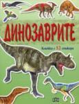 Динозаврите - книжка с 52 стикери (2013)