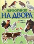 Животните на двора - книжка с 48 стикера (2013)