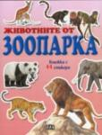 Животните от зоопарка/ Книжка с 44 стикера (2013)