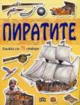 Пиратите - книжка със 71 стикера (2013)
