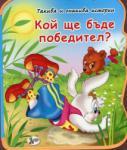 Кой ще бъде победител - книга 7 (2013)