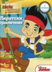 Пиратски приключения (2013)