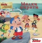 Малки пирати (2013)