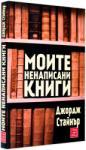 Моите ненаписани книги (2013)