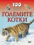 100 интересни неща за. . . Големите котки (2013)