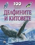 100 интересни неща за. . . Делфините и китовете (2013)