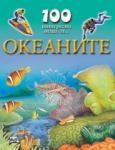 100 интересни неща за. . . Океаните (2013)