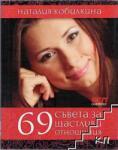 69 съвета за щастливи отношения (2013)