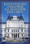 Културното отваряне на България към света (2013)