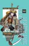 Японски загадки. Отоме (2013)