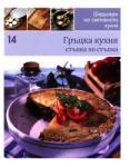 Гръцка кухня (2011)