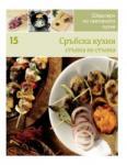 Сръбска кухня (2011)