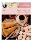 Турска кухня (2011)