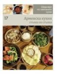 Арменска кухня (2011)