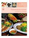 Тайландска кухня (2011)