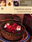 Еврейска кухня (2011)
