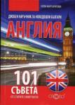 Джобен наръчник за новодошли българи: Англия - 101 съвета от старите емигранти (2013)