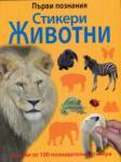 Първи познания: Стикери Животни (2013)