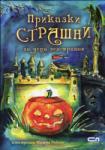 Приказки страшни за деца безстрашни (2013)