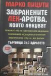 Забранените лек-арства, които лекуват (2013)