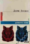 Голяма книга на българските владетели (2013)